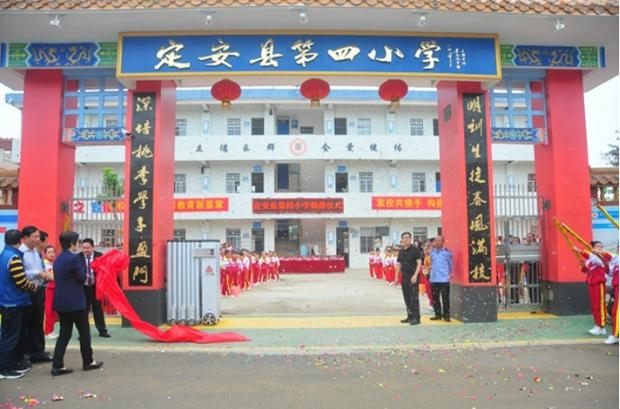定安县第四小学揭牌成立 计划设800个学位